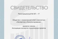 Асс-Экпертиз-СтрПроектов