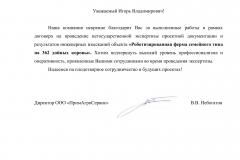 Благ. письмо ГК ПримАгроСервис-1