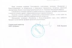 Благ. письмо Дубрава-1