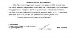 Благ. письмо ЗапСибГидроСтрой-1