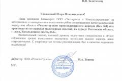 Благ. письмо ООО Регион-Проект-1