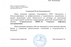 Благ. письмо ООО ТатПромПроект-1