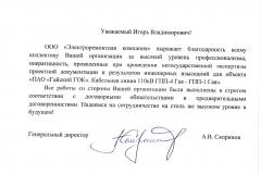 Благ. письмо ООО Электроремонтная компания-1