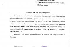 Благ. письмо Полихим проект-1