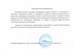 Благ. письмо Росинтерстрой-1