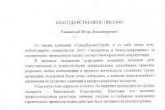 Благ. письмо СеверПроектСтрой-1