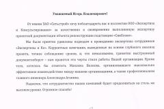 Благ. письмо Сетьстрой-1