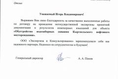 Благ. письмо Спецпроектстрой-1