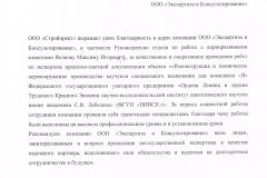 Благ. письмо Стройпроект-1
