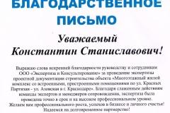 Благ. письмо ЮРСК-1