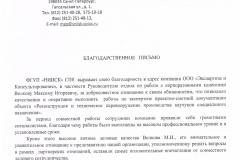 ФГУП НИИСК спб-1