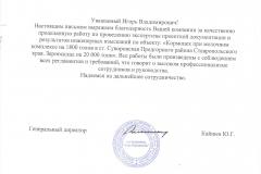 ЭПД Агрофирма Село Ворошилова