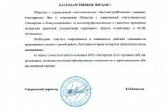 ЭПД БалтикСтройКомпани-1