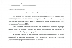 ЭПД Благ. письмо АО НИПИГАЗ-1