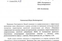 ЭПД Благ. письмо АО СПК Кронос-1
