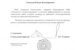 ЭПД Благ. письмо Адвентум Технолоджис-1