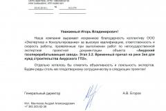 ЭПД Благ. письмо ЗАО СибРечПроект-1