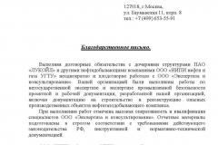 ЭПД Благ. письмо НИПИ Нефти и газа УГТУ-1